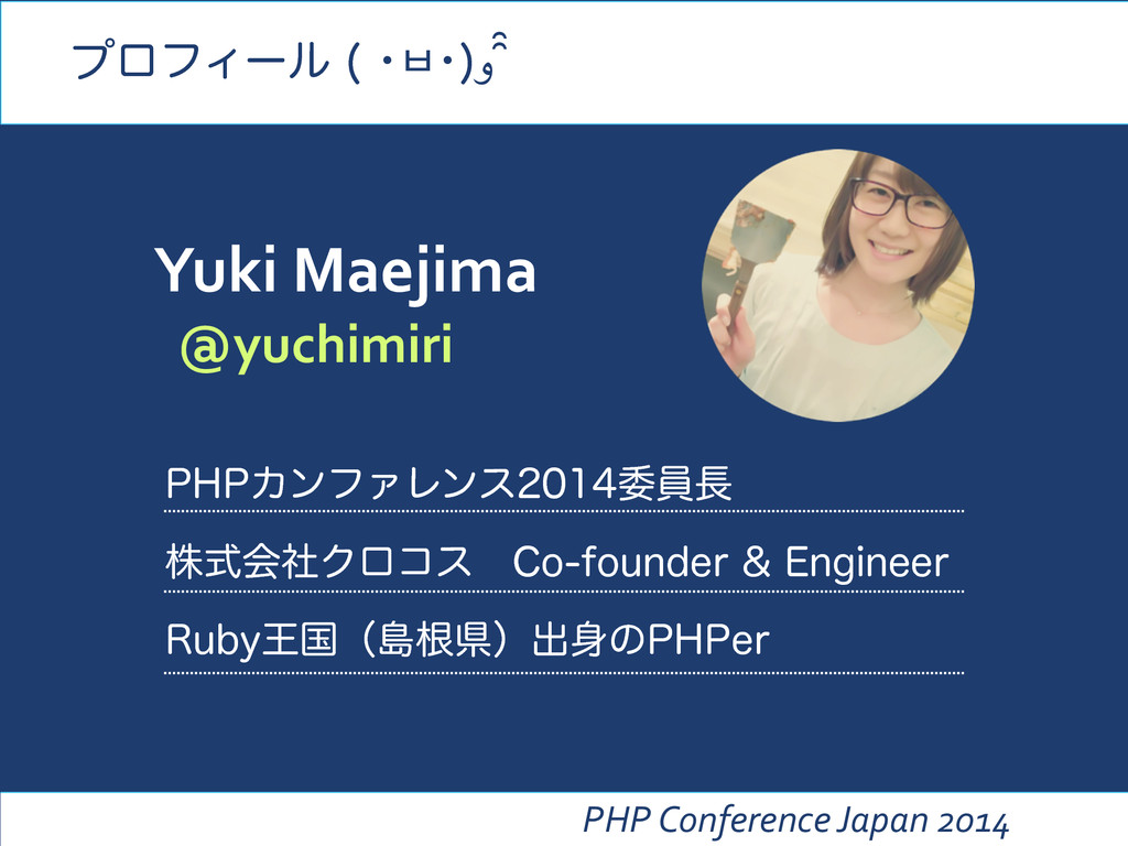 PHP Conference Japan 2014 1)1ΧϯϑΝϨϯε...