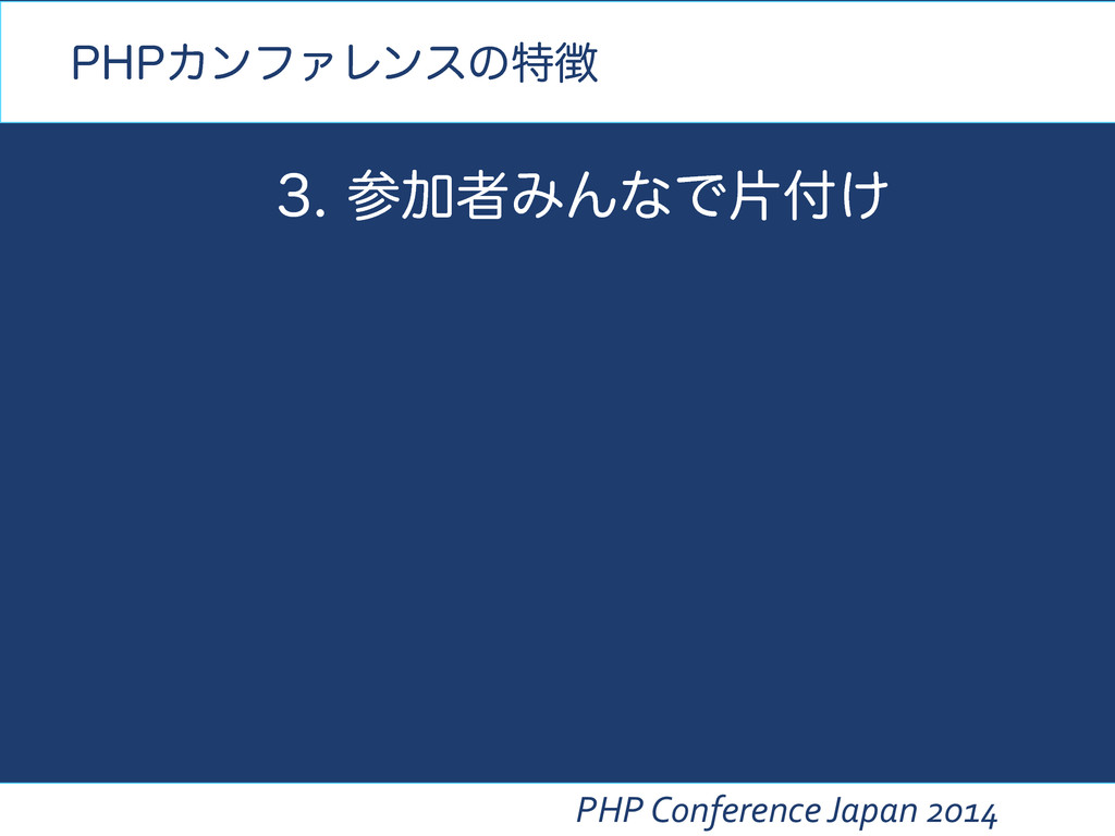 PHP Conference Japan 2014 ՃऀΈΜͳͰย...