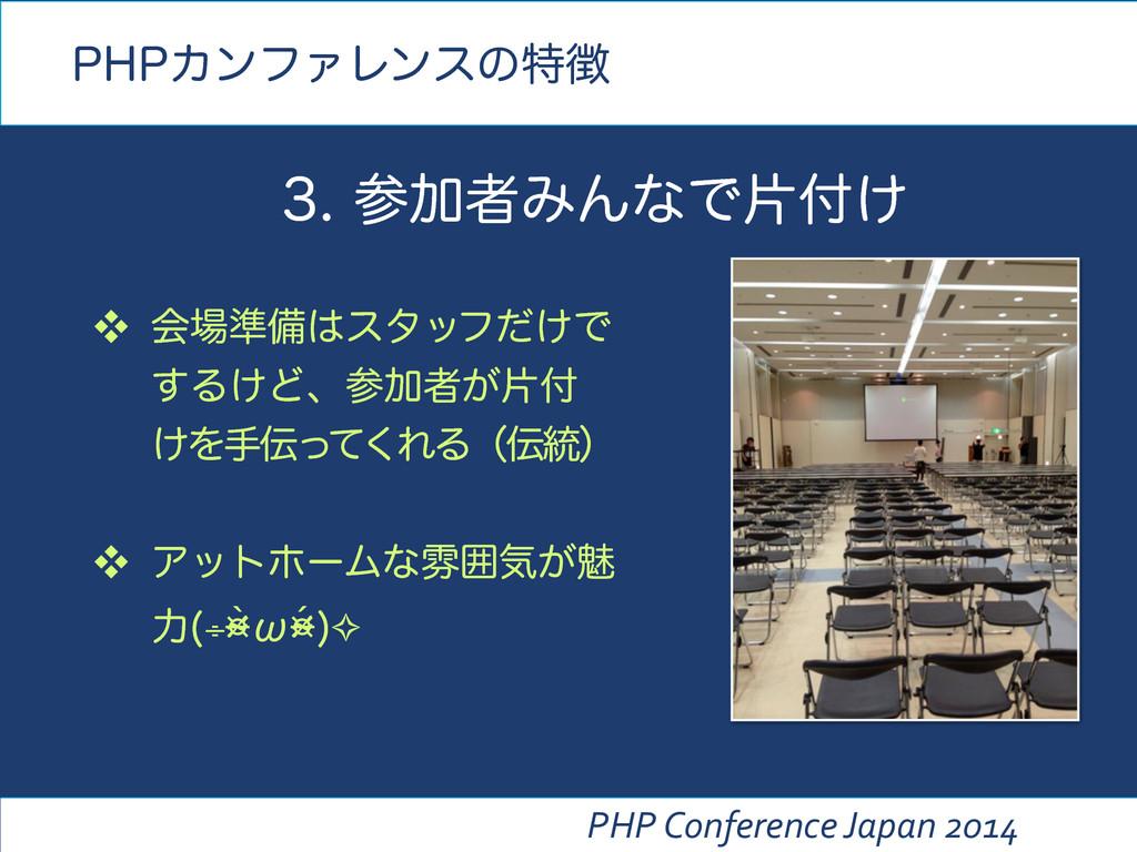 PHP Conference Japan 2014  ձ४උελοϑͩ...