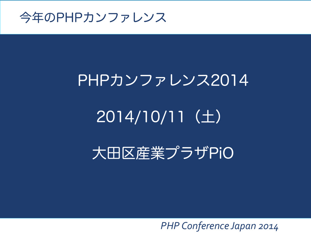 PHP Conference Japan 2014 ࠓͷ1)1ΧϯϑΝϨϯ...