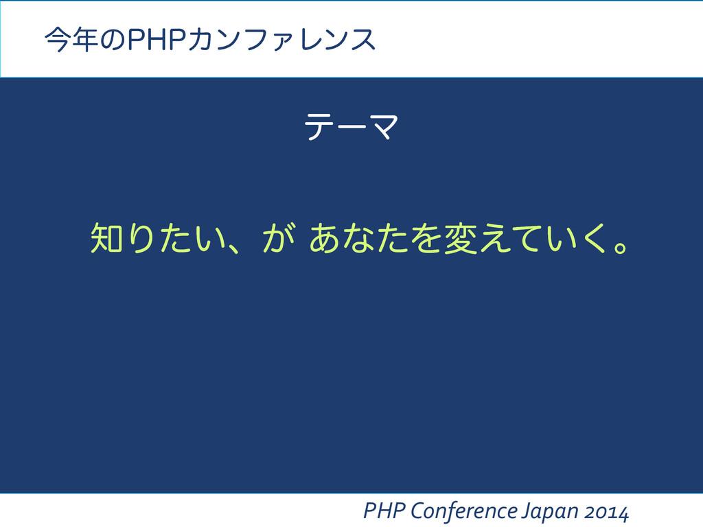 PHP Conference Japan 2014 Γ͍ͨɺ͕͋ͳͨΛม...