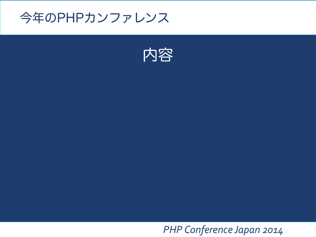 PHP Conference Japan 2014 ༰ ࠓͷ1)1Χϯϑ...