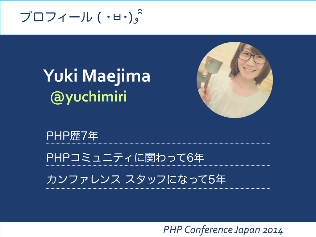 PHP Conference Japan 2014 1)1ྺ 1)1ί...