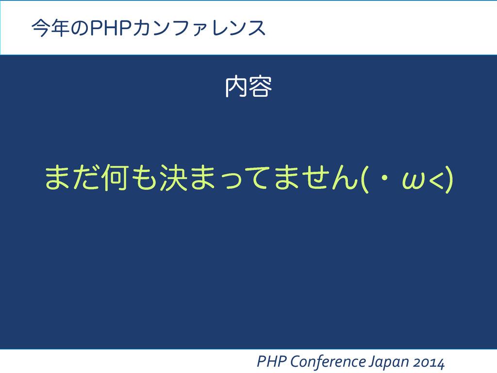PHP Conference Japan 2014 ·ͩԿܾ·ͬͯ·ͤΜ ...