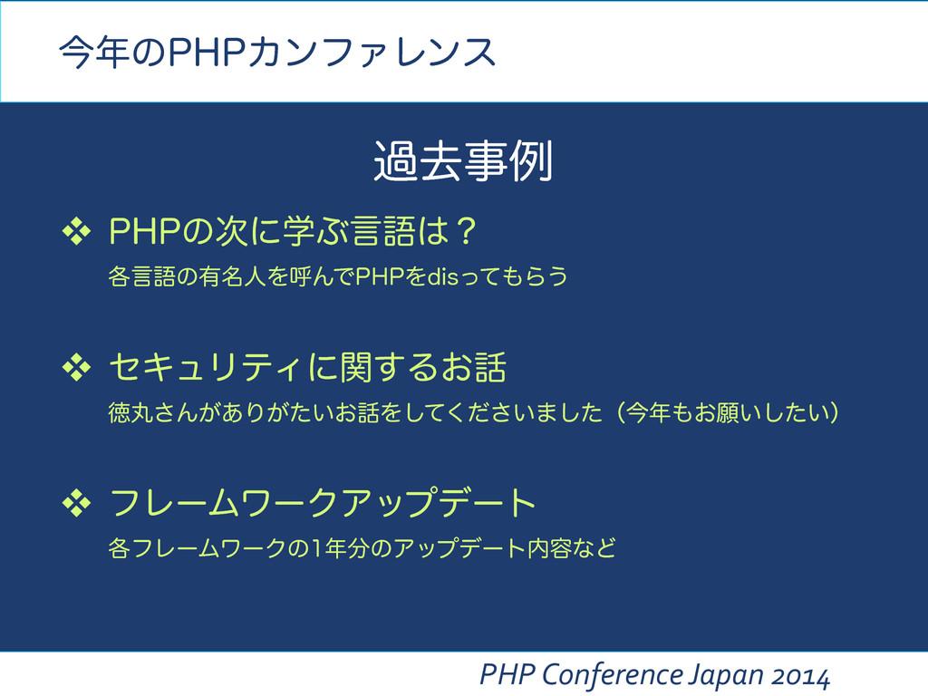 PHP Conference Japan 2014  1)1ͷʹֶͿݴޠ...