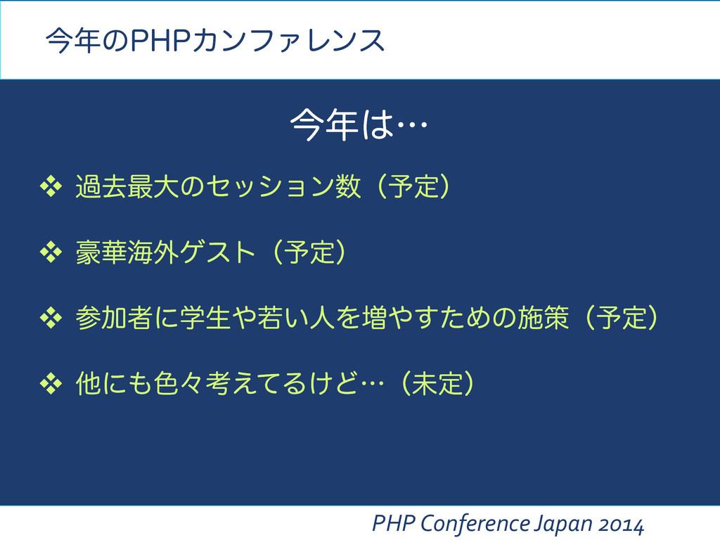 PHP Conference Japan 2014  աڈ࠷େͷηογϣϯ...