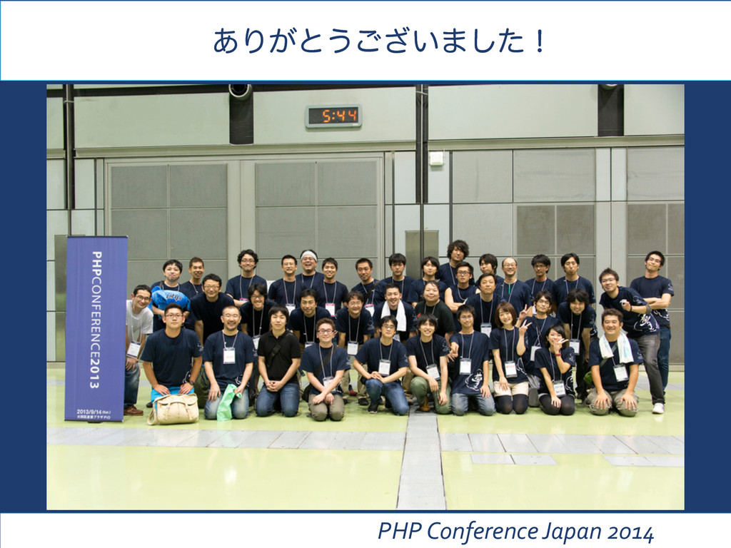 PHP Conference Japan 2014 ͋Γ͕ͱ͏͍͟͝·ͨ͠ʂ