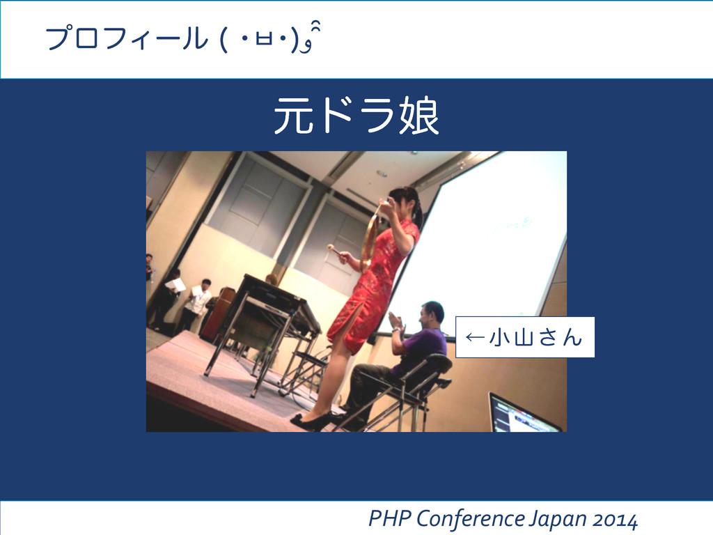 PHP Conference Japan 2014 ݩυϥ່ ˡ খ  ͞...