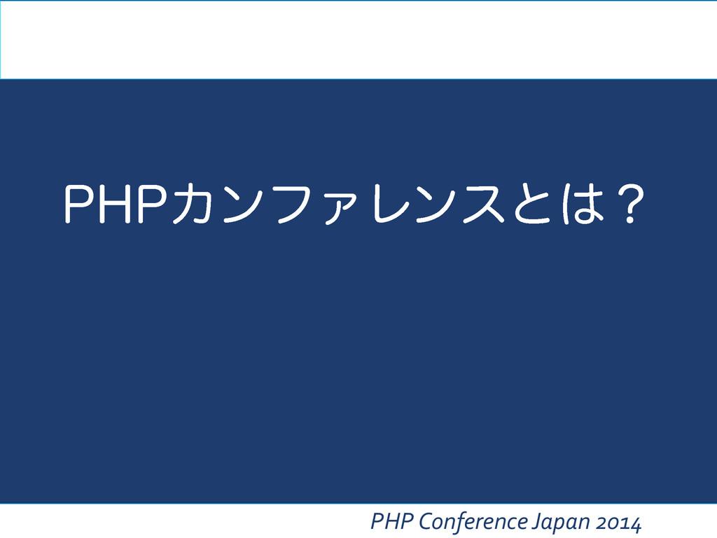 PHP Conference Japan 2014 1)1ΧϯϑΝϨϯεͱʁ