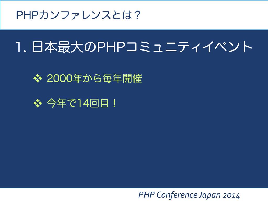PHP Conference Japan 2014 ຊ࠷େͷ1)1ί...