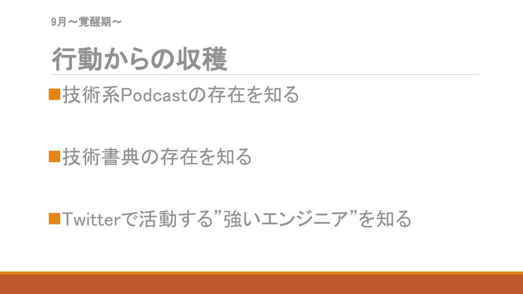 """技術系Podcastの存在を知る 技術書典の存在を知る Twitterで活動する""""強いエ..."""