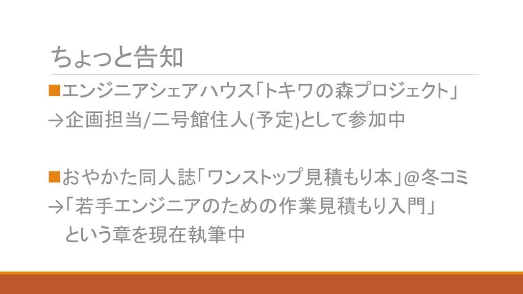 ちょっと告知 エンジニアシェアハウス「トキワの森プロジェクト」 →企画担当/二号館住人(予定...