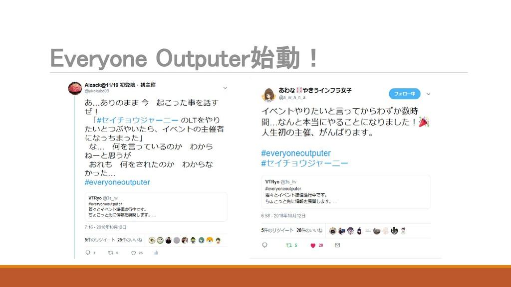 Everyone Outputer始動!