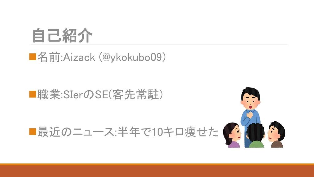 名前:Aizack (@ykokubo09) 職業:SIerのSE(客先常駐) 最近のニ...