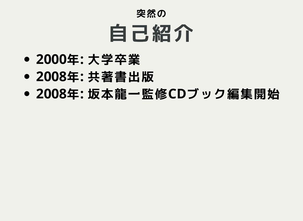 突然の 自己紹介 自己紹介 2000年: 大学卒業 2008年: 共著書出版 2008年: 坂...