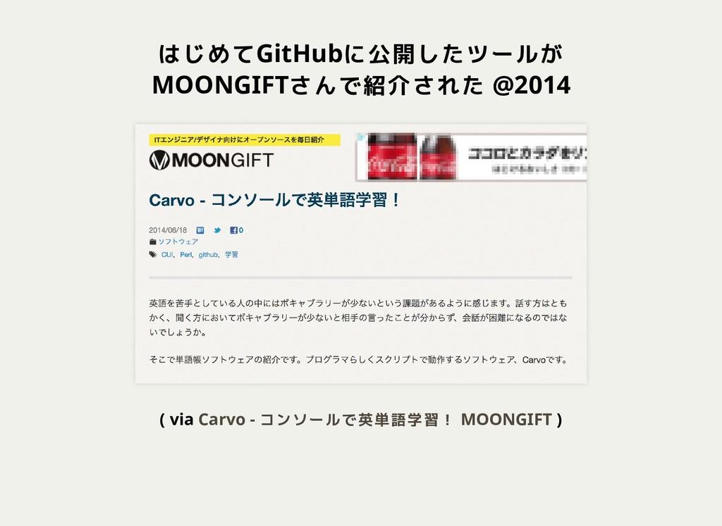 はじめてGitHubに公開したツールが MOONGIFTさんで紹介された @2014 ( vi...