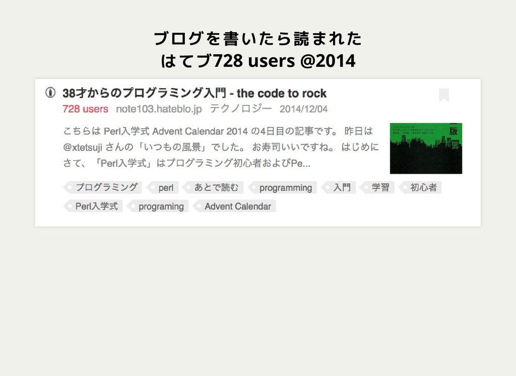 ブログを書いたら読まれた はてブ728 users @2014