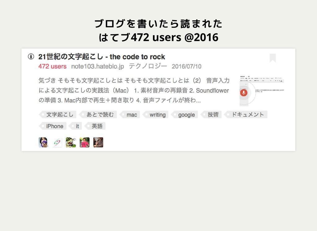 ブログを書いたら読まれた はてブ472 users @2016