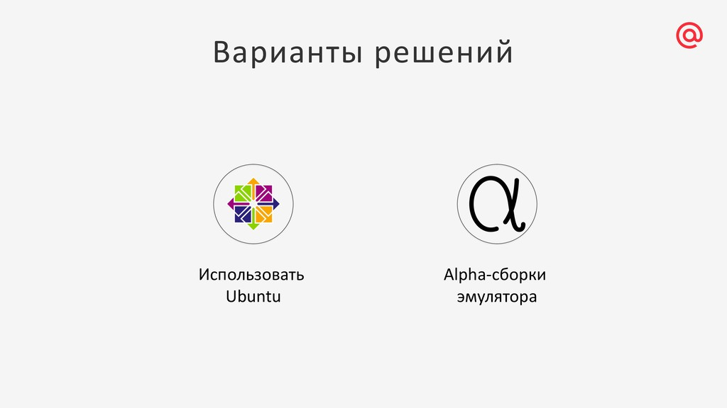 Варианты решений Использовать Ubuntu Alpha-сбор...