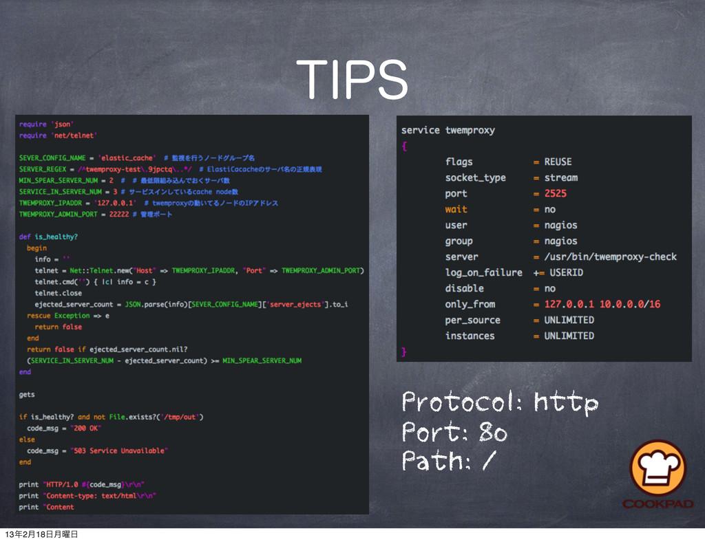 5*14 Protocol: http Port: 80 Path: / 132݄18݄༵