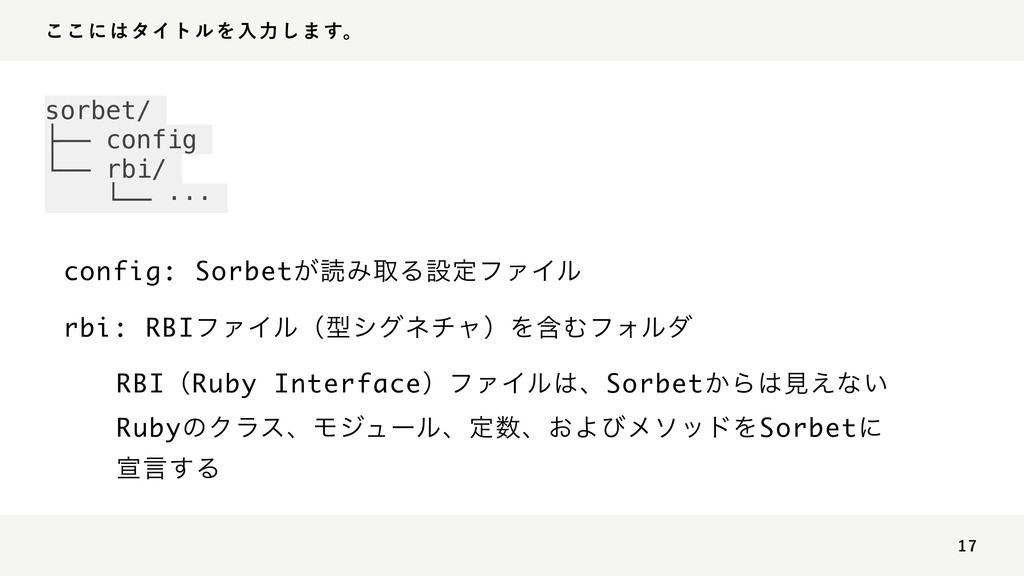 ͜͜ʹλΠτϧΛೖྗ͠·͢ɻ sorbet/ ├── config └── rbi...