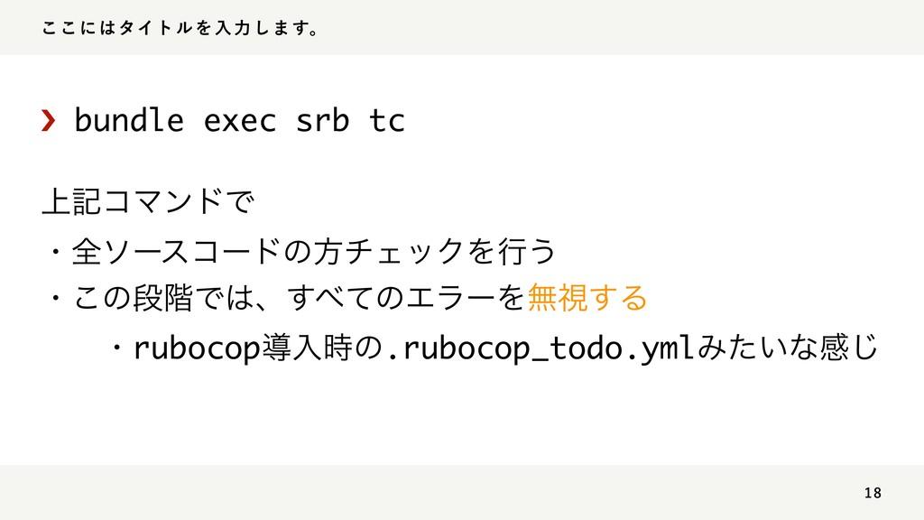 ͜͜ʹλΠτϧΛೖྗ͠·͢ɻ › bundle exec srb tc ্هίϚϯ...