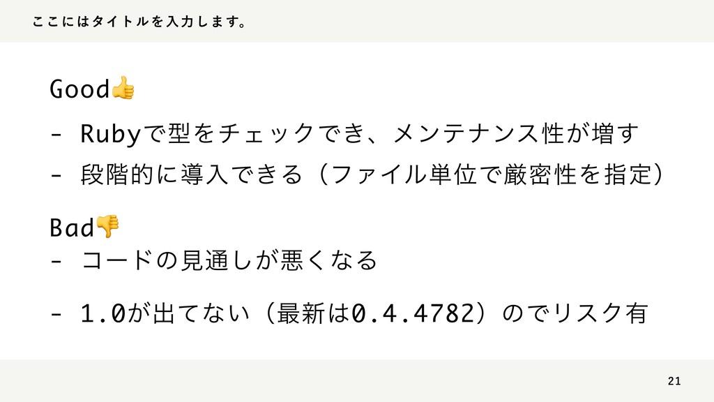 ͜͜ʹλΠτϧΛೖྗ͠·͢ɻ Good - RubyͰܕΛνΣοΫͰ͖ɺϝϯςφϯ...