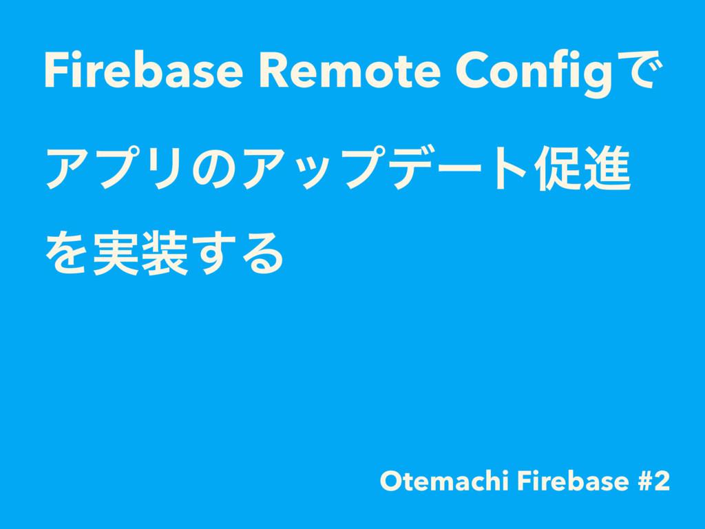Firebase Remote ConfigͰ ΞϓϦͷΞοϓσʔτଅਐ Λ࣮͢Δ Otem...