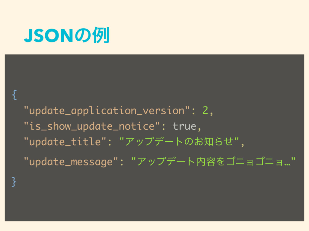 """JSONͷྫ { """"update_application_version"""": 2, """"is_s..."""
