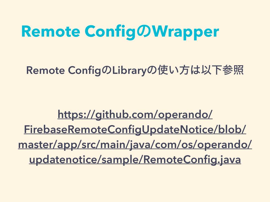 Remote ConfigͷWrapper https://github.com/operand...