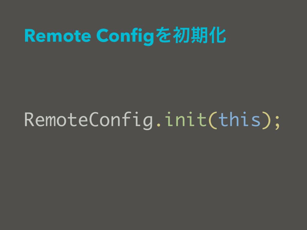 RemoteConfig.init(this); Remote ConfigΛॳظԽ
