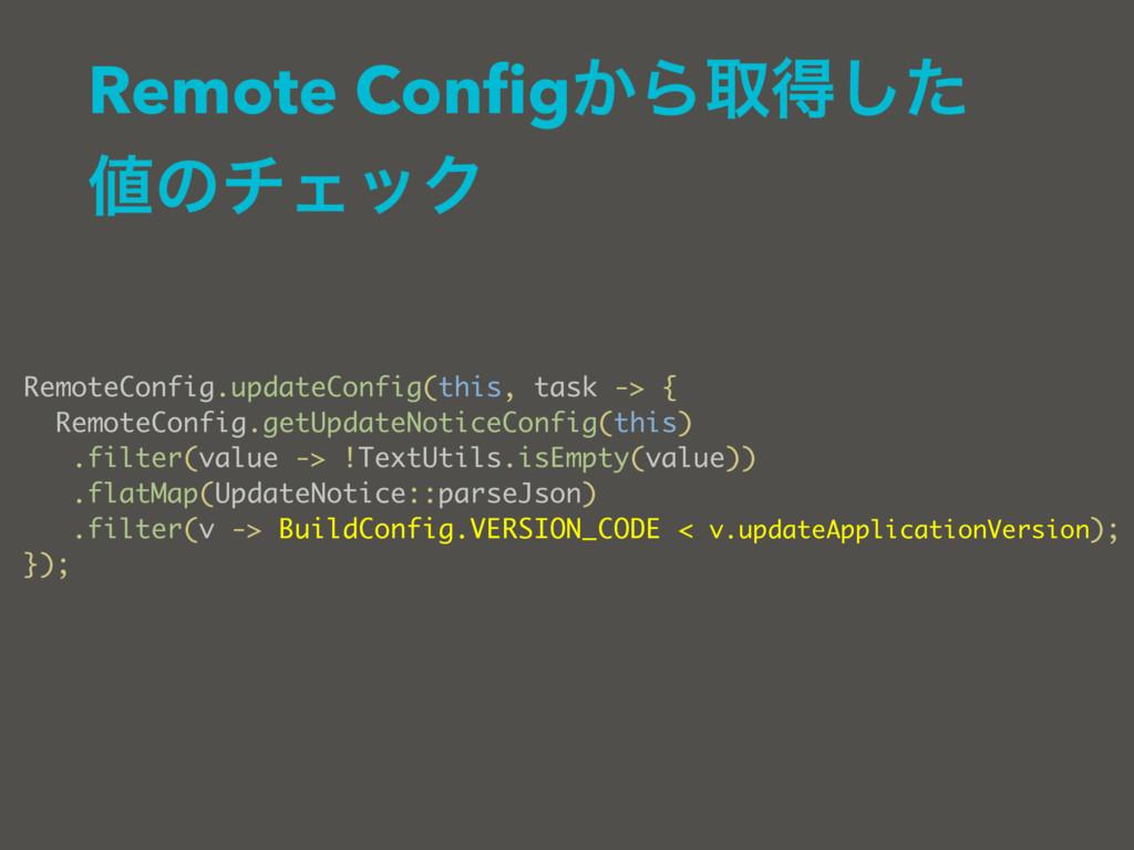 Remote Config͔Βऔಘͨ͠ ͷνΣοΫ RemoteConfig.updateC...