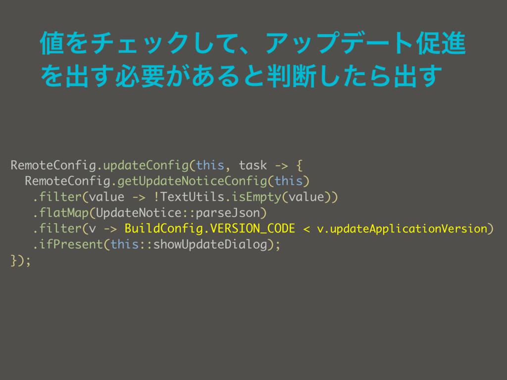ΛνΣοΫͯ͠ɺΞοϓσʔτଅਐ Λग़͢ඞཁ͕͋Δͱஅͨ͠Βग़͢ RemoteConfig...