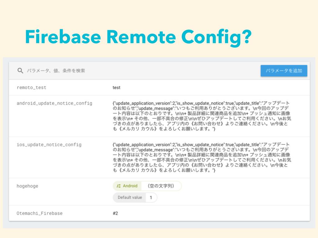 Firebase Remote Config?