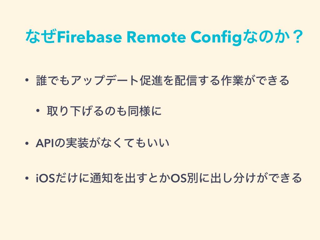 ͳͥFirebase Remote Configͳͷ͔ʁ • ୭ͰΞοϓσʔτଅਐΛ৴͢Δ࡞...