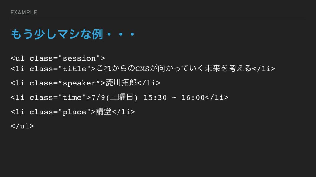 """EXAMPLE ͏গ͠Ϛγͳྫɾɾɾ <ul class=""""session""""> <li cl..."""