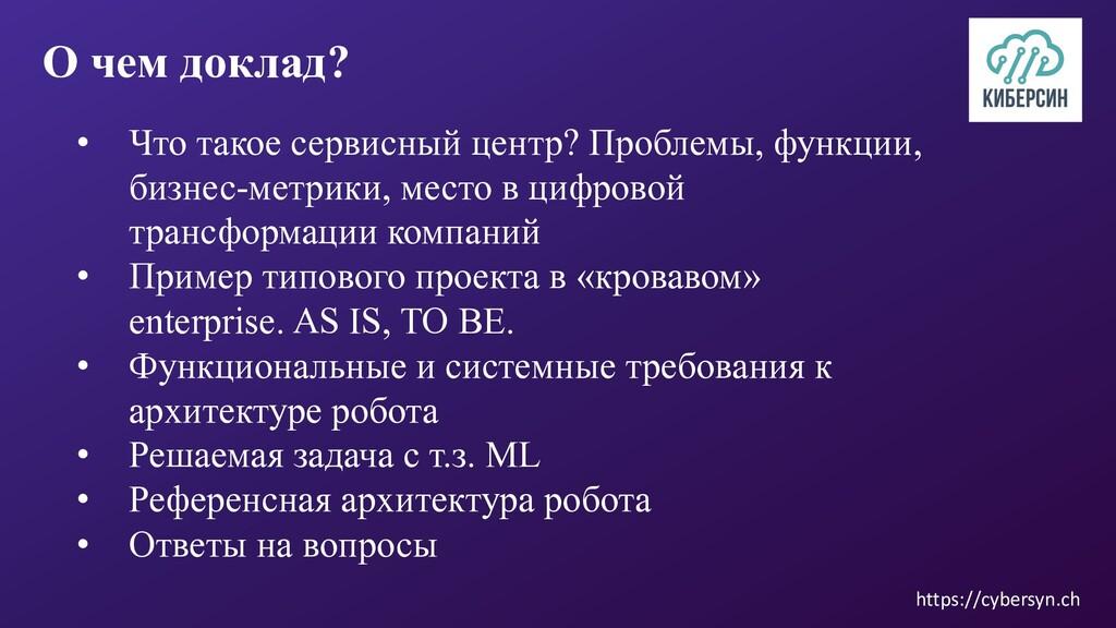 • Что такое сервисный центр? Проблемы, функции,...