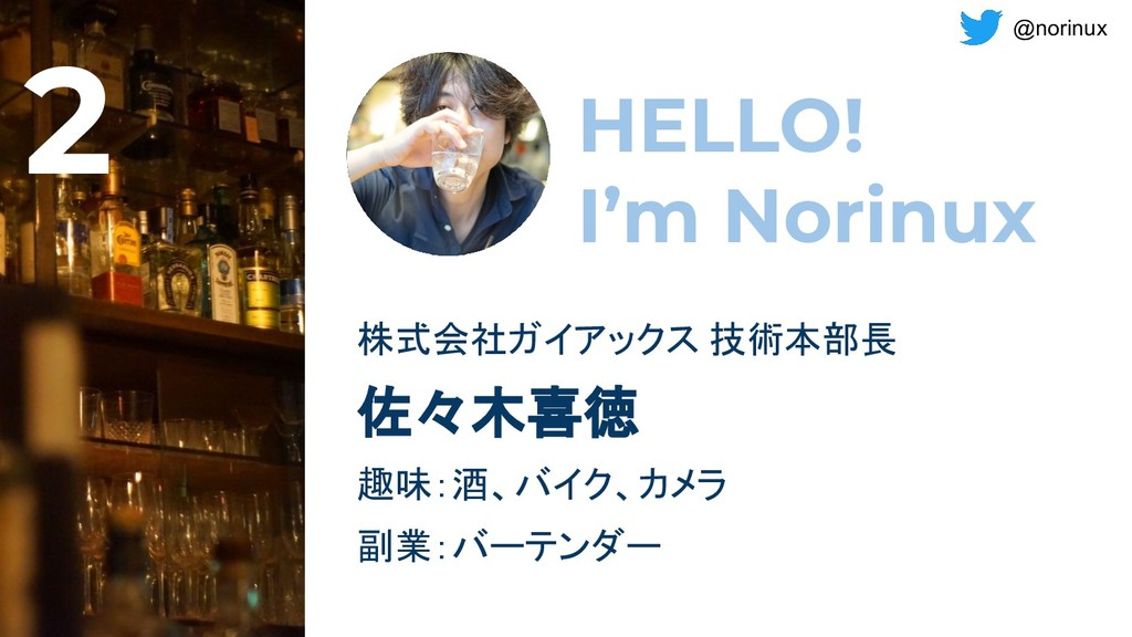 @norinux HELLO! I'm Norinux 株式会社ガイアックス 技術本部長 佐々...