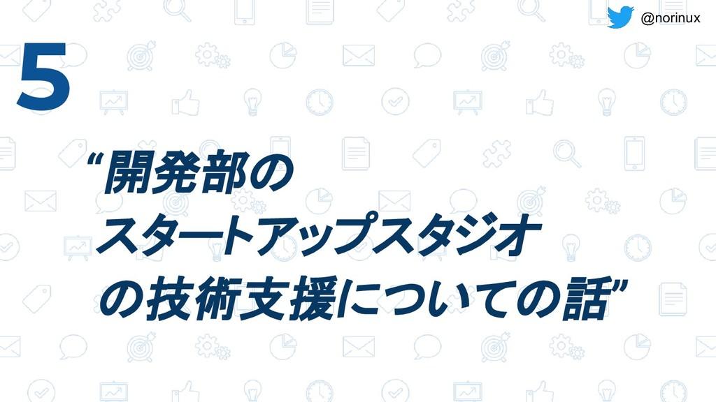 "@norinux ""開発部の スタートアップスタジオ の技術支援についての話"" 5"