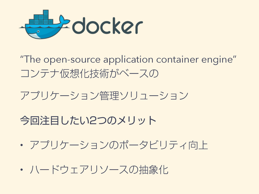"""""""The open-source application container engine""""..."""