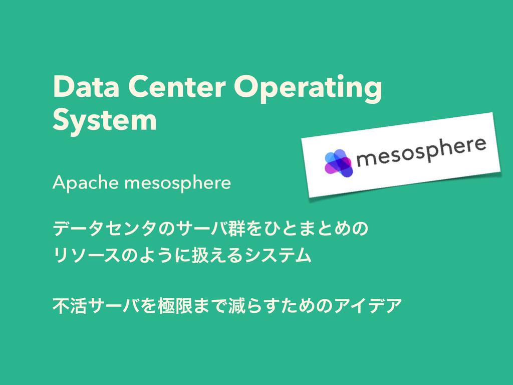 Data Center Operating System Apache mesosphere ...