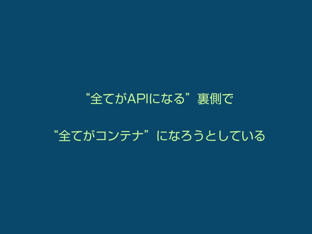 """ʠશ͕ͯ""""1*ʹͳΔʡཪଆͰ ʠશ͕ͯίϯςφʡʹͳΖ͏ͱ͍ͯ͠Δ"""