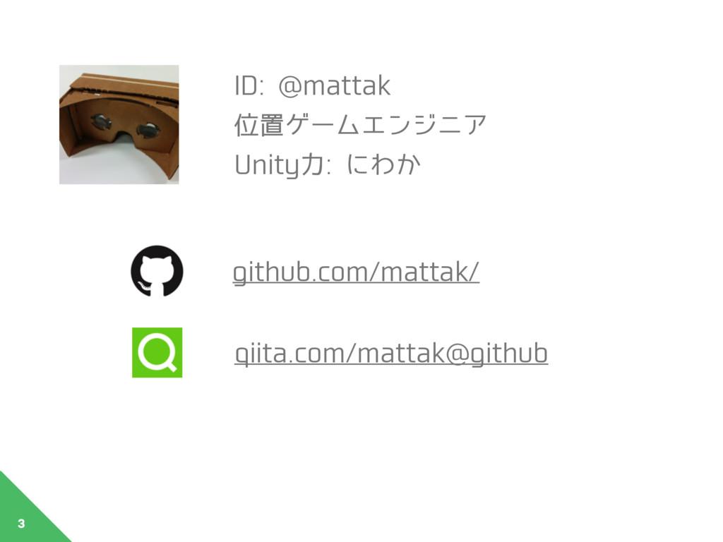 3 ID: @mattak 位置ゲームエンジニア Unity⼒: にわか github.com...