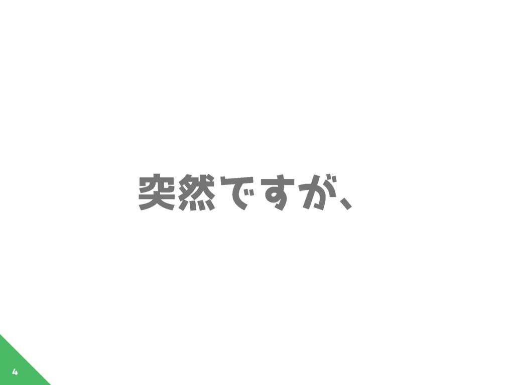 ಥવͰ͕͢ɺ 4