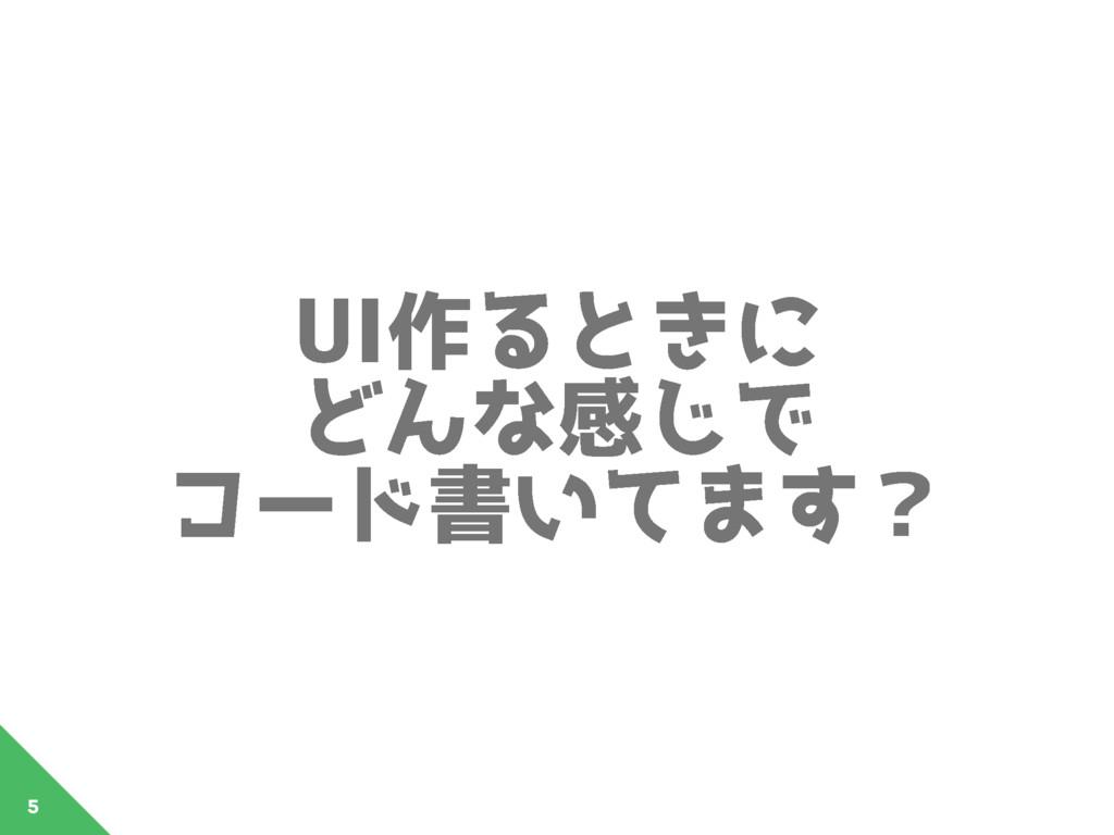 6*࡞Δͱ͖ʹ ͲΜͳײ͡Ͱ ίʔυॻ͍ͯ·͢ʁ 5