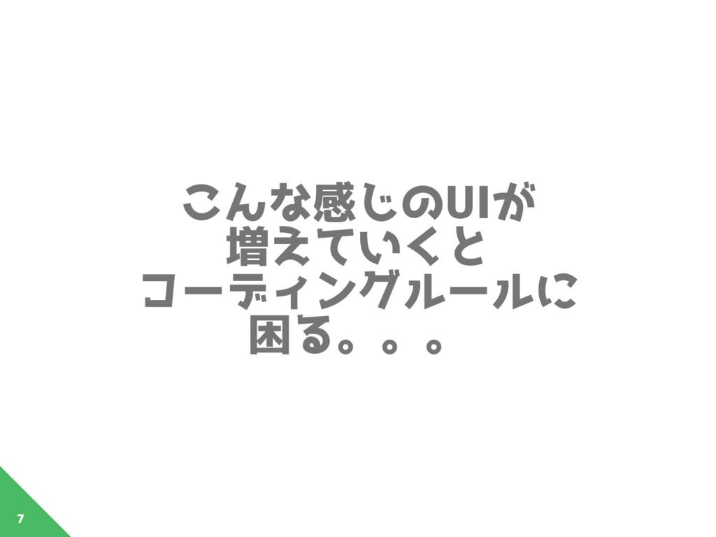 ͜Μͳײ͡ͷ6*͕ ૿͍͑ͯ͘ͱ ίʔσΟϯάϧʔϧʹ ࠔΔɻɻɻ 7