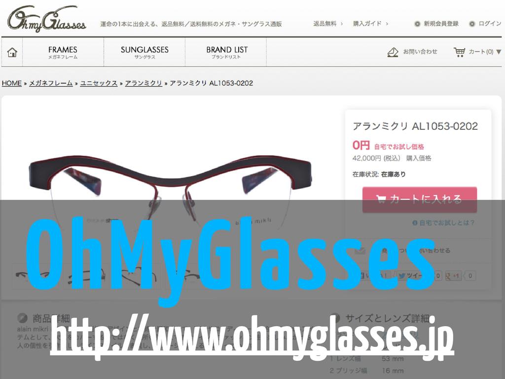 OhMyGlasses http://www.ohmyglasses.jp