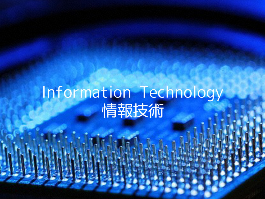Information Technology 情報技術