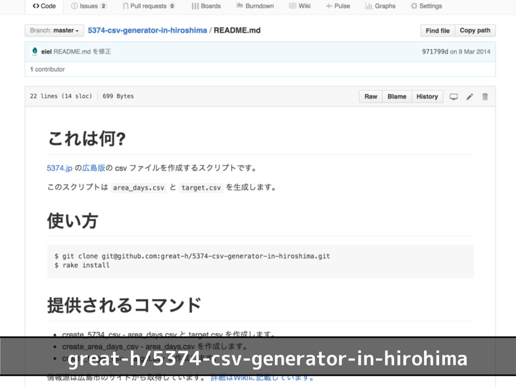 great-h/5374-csv-generator-in-hirohima