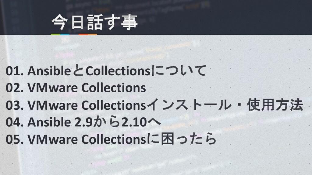 今日話す事 01. AnsibleとCollectionsについて 02. VMware Co...